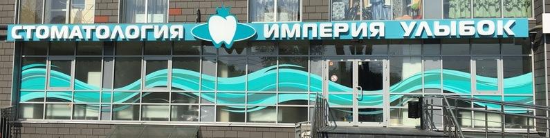 Семейная стоматологическая клиника Империя Улыбок